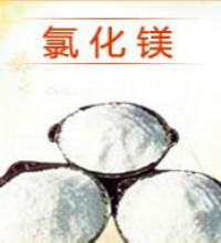 title='氯化鎂'