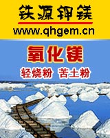 title='氧化鎂 輕燒粉 苦土粉'